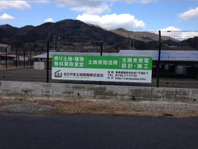 太陽光発電パネル設置済み930㎡の土地│木津川市加茂町