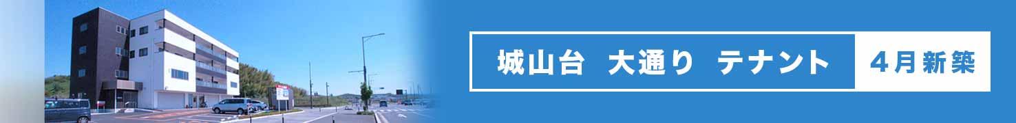 京都府木津川市城山台の新築ビル・テナント募集