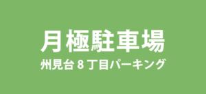 78a8855d7ecd122664d245b0ada89971 300x138 - 売土地┃JR奈良駅から徒歩約12分の土地です!43.89坪(145.11㎡)奈良県奈良市大森町