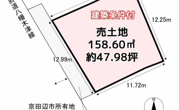 8e1b944f4389bdaab6f11d5bc83190c8 3 600x371 - 【売土地】建築条件付き。JR京田辺駅から徒歩5分。敷地面積約48坪。
