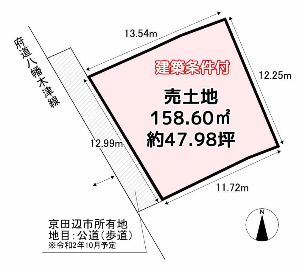 8e1b944f4389bdaab6f11d5bc83190c8 3 - 【売土地】建築条件付き。JR京田辺駅から徒歩5分。敷地面積約48坪。