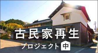 古民家再生プロジェクト中【木津川市】