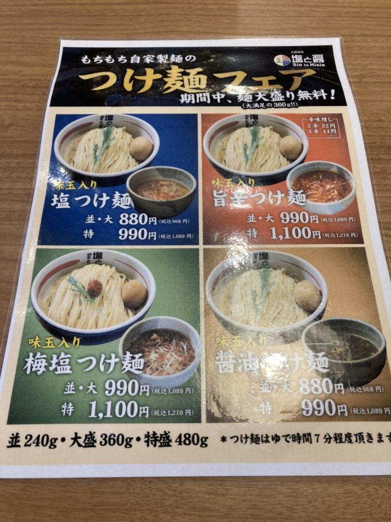 IMG 0699 768x1024 - つけ麺フェア(塩と醤 木津川店)