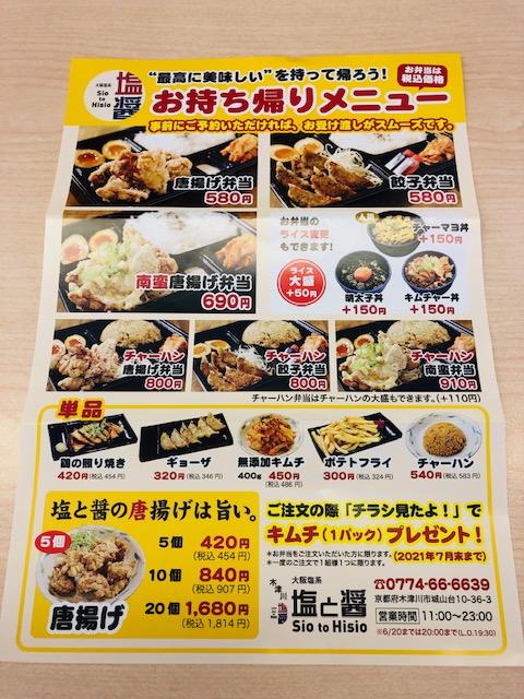 IMG 0701 - つけ麺フェア(塩と醤 木津川店)