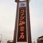 IMG 1349 150x150 - 【城山台】お店新規開店情報!!!