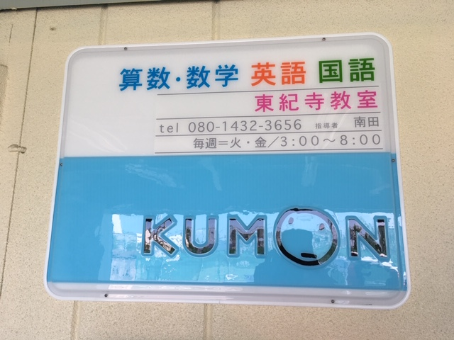 IMG 3212 1 - 【KUMON】東紀寺教室の開設!!!
