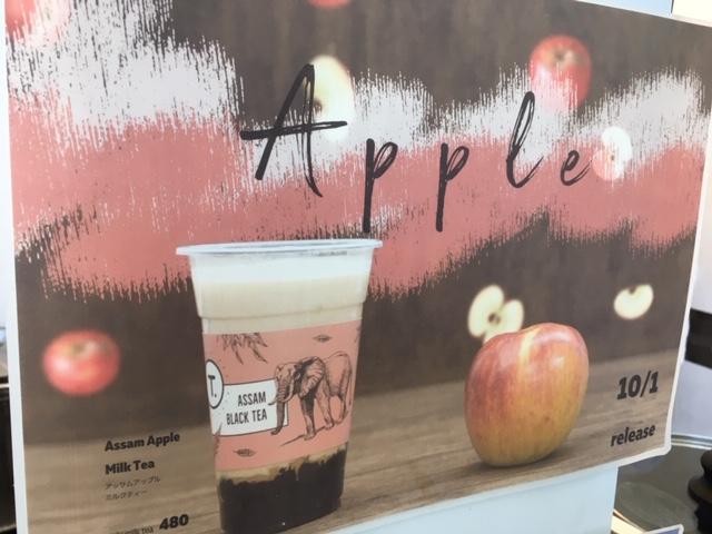 IMG 3214 1 - 【新作】アッサムアップルタピオカミルクティー!