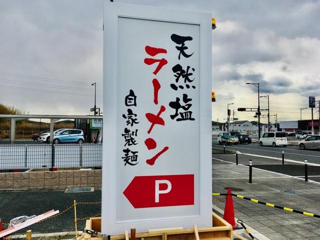 IMG 3974 - 塩と醤(ひしお) 木津川店 3月12日(金)グランドオープン決定!
