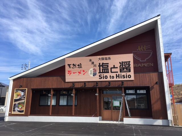 IMG 3985 - 塩と醤(ひしお) 木津川店 3月12日(金)グランドオープン決定!