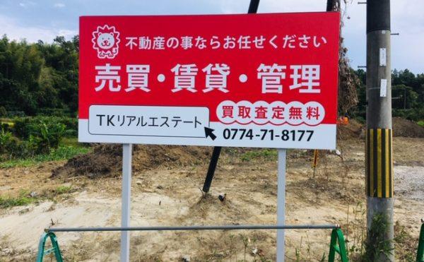 IMG 9156 600x371 - 城山台に看板設置!!!