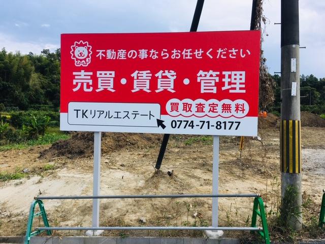 IMG 9156 - 城山台に看板設置!!!