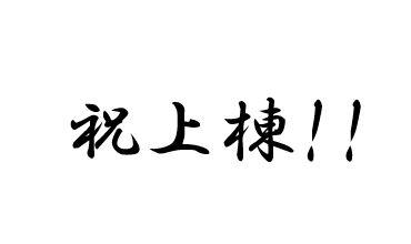 burpgu - 【城山台新築ビル】無事上棟しました!!!