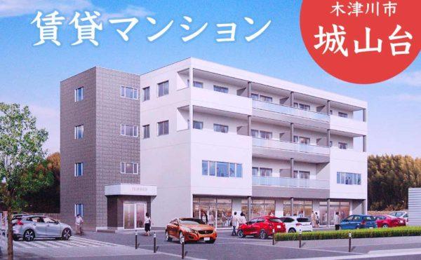 c3cdd45d20b0119f643c4cf5c38fffc6 600x371 - 【城山台新築ビル】最新申込状況!!!