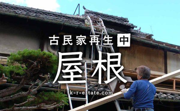 e01ef32d841256ce8fd305d061a38fbe 600x371 - 古民家の屋根の修復中に美しい青空が見えました【築171年の古民家再生プロジェクト④:木津川市加茂町】