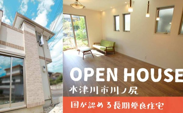 ebb0ec38c18399d424d38225d50022dd 3 600x371 - 木津川市で新築一戸建てをお探している方へ♪川ノ尻でオープンハウス開催!
