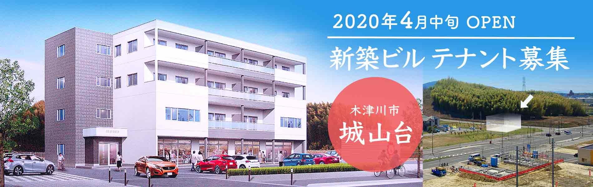 木津川市城山台の新築ビル・テナント募集