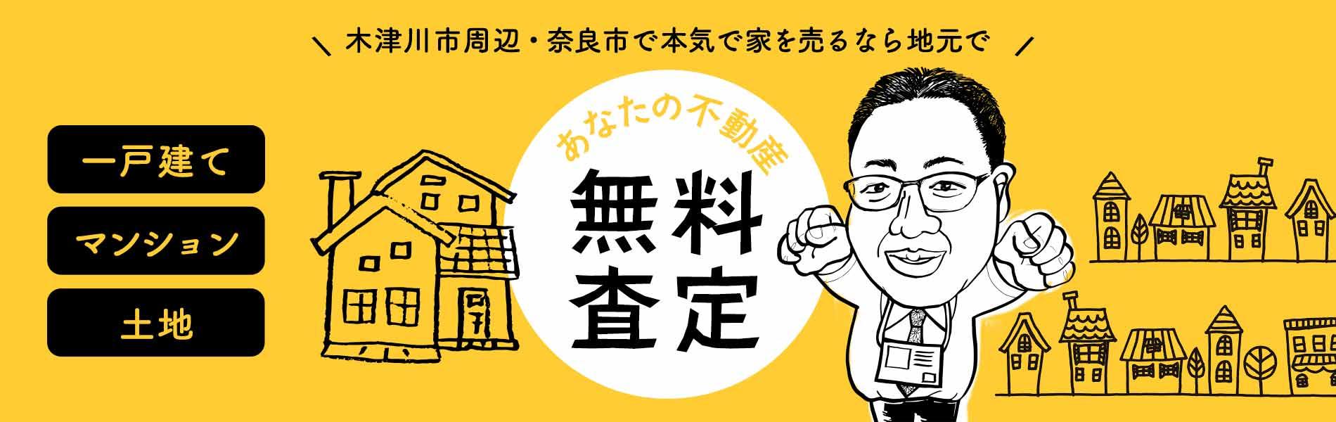 木津川市周辺・奈良市で本気で家を売るなら地元で!あなたの不動産を無料査定【一戸建て・マンション・土地】