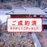 ono m1 sold 150x150 - 【ご成約済】京都で古民家2軒と蔵・田畑つき!リフォームしてゲストハウスにおすすめ
