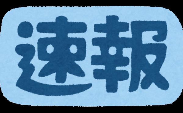 text news sokuhou 600x371 - 【城山台売土地】城山台10丁目のメイン通り沿い!敷地面積約557坪!